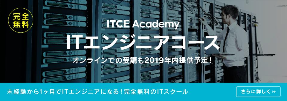 完全無料 ITCE Academy ITエンジニアコース オンラインでの受講も2019年内提供予定! 未経験から1ヶ月でITエンジニアになる!完全無料のITスクール さらに詳しく