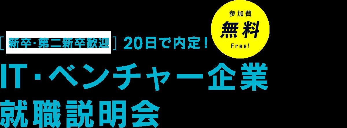 【新卒・第二新卒歓迎】20日で内定!IT・ベンチャー企業就職説明会