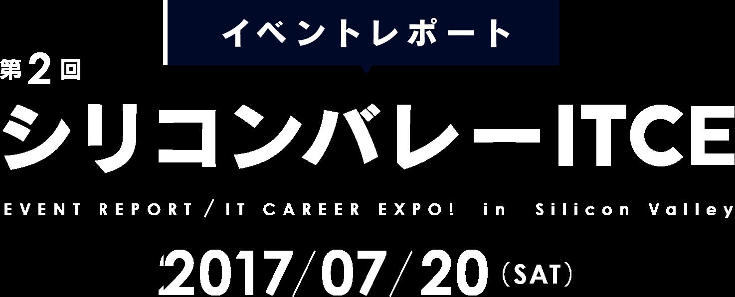 第2回 シリコンバレーITCE IT CAREER EXPO! 2017/07/15(SAT) 13:30-17:00 開場13:00