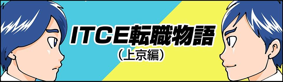 ITCE転職物語(上京編)
